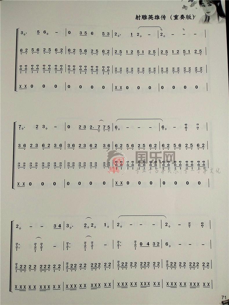 【射雕英雄传古筝曲谱】-玉面小嫣然