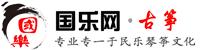 古筝国乐网