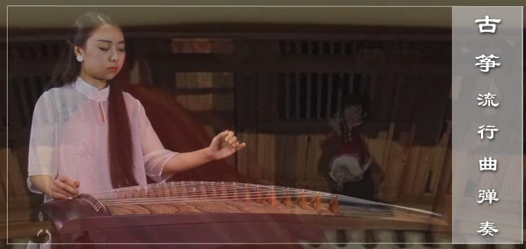 古筝流行曲弹奏视频
